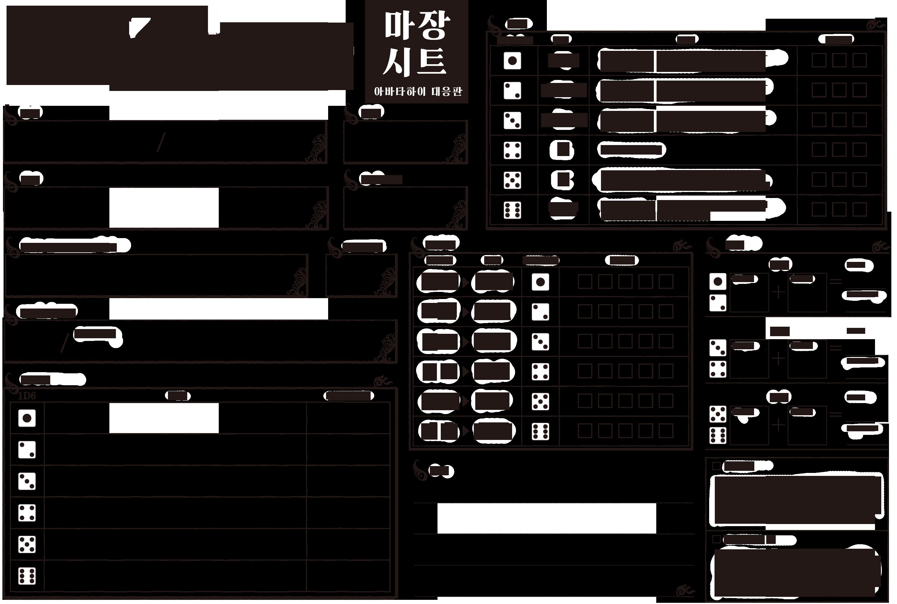 [로로얄2] 마장시트.png